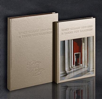 Συλλεκτική Έκδοση | ΕΡΝΣΤ ΤΣΙΛΛΕΡ (1837-1923)
