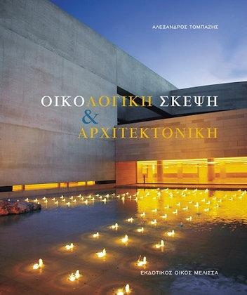 ΟΙΚΟΛOΓIKH ΣKEΨH & APXITEKTONIKH
