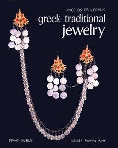GREEK TRADITIONAL JEWELRY