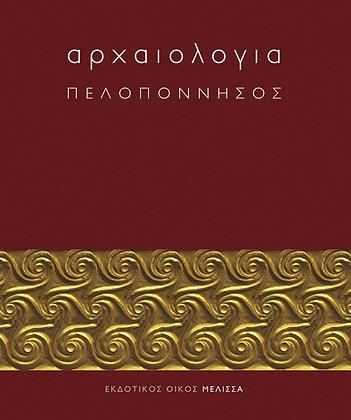 ΑΡΧΑΙΟΛOΓIA   ΠΕΛΟΠΟΝΗΣΣΟΣ