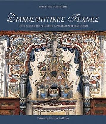 ΔΙΑΚΟΣΜΗΤΙΚΕΣ ΤΕΧΝΕΣ Τρεις Αιώνες Τέχνης στην Ελληνική Αρχιτεκτονική