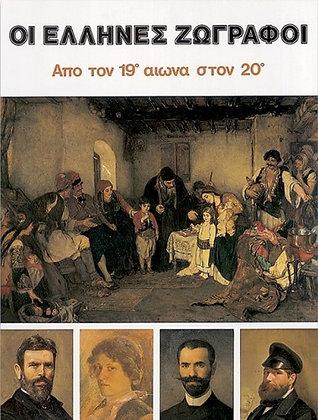 ΟΙ ΕΛΛΗΝΕΣ ZΩΓΡΑΦΟΙ  |  ΑΠΟ ΤΟΝ 19ο ΑΙΩΝΑ ΣΤΟΝ 20ό (τομ.1)