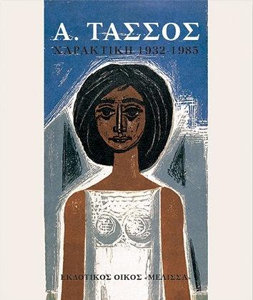 Α. ΤΑΣΣΟΣ, ΧΑΡΑΚΤΙΚΗ 1932-1985