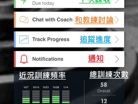 G2訓練App說明書
