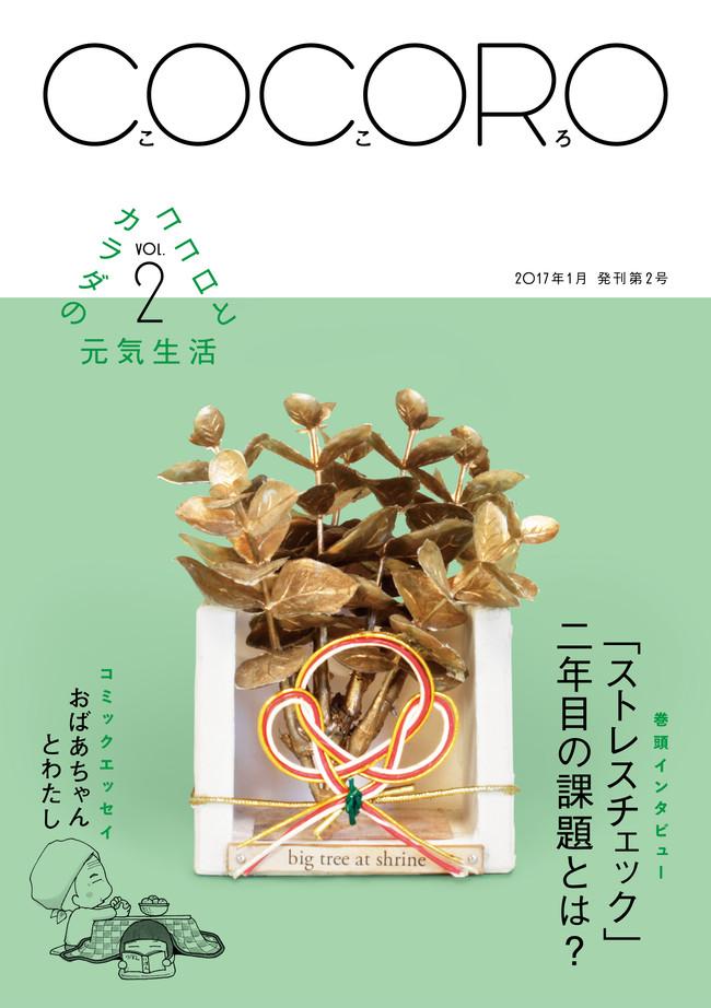 cocoro_no2_cover.jpg