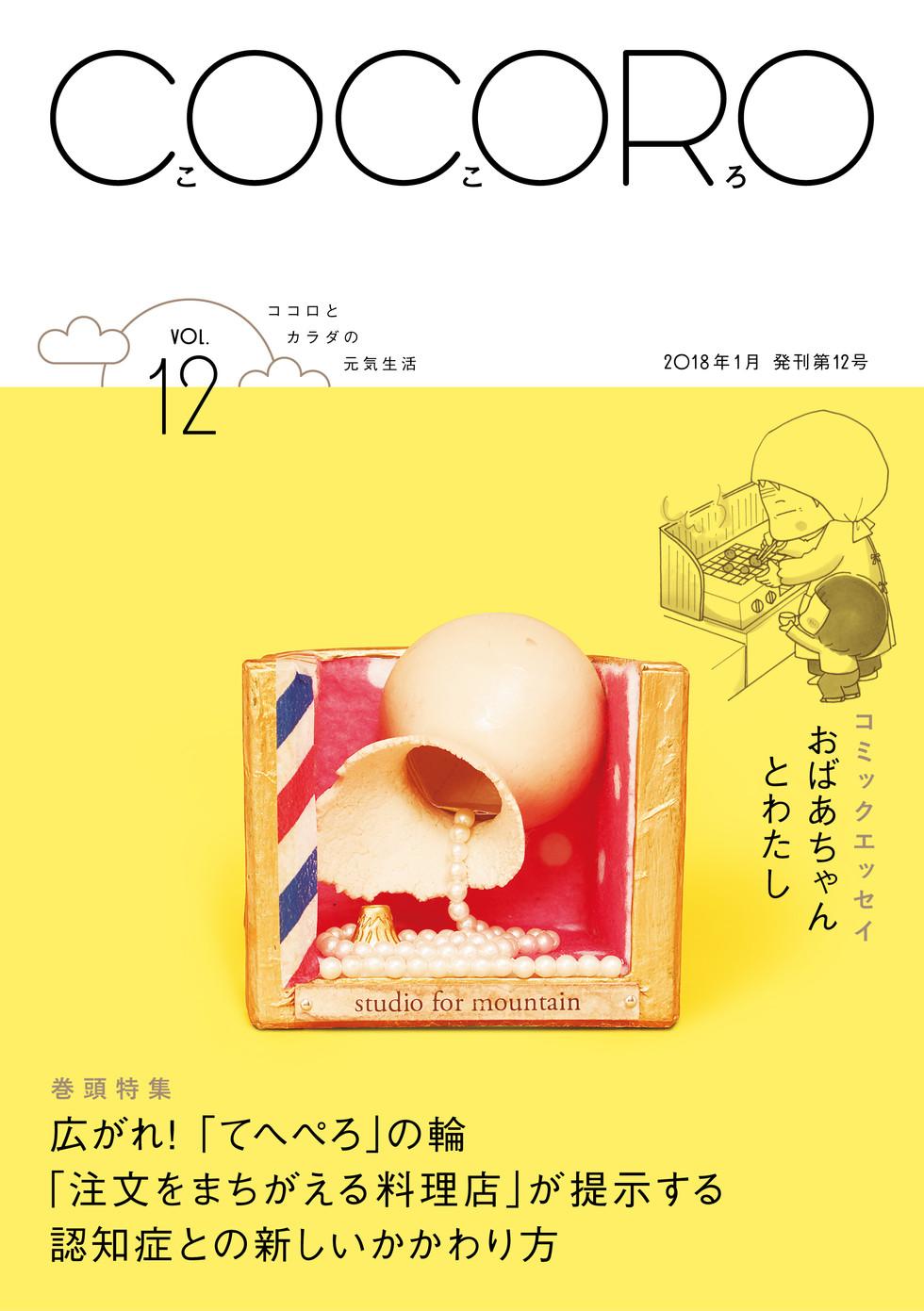 cocoro_no12_cover.jpg
