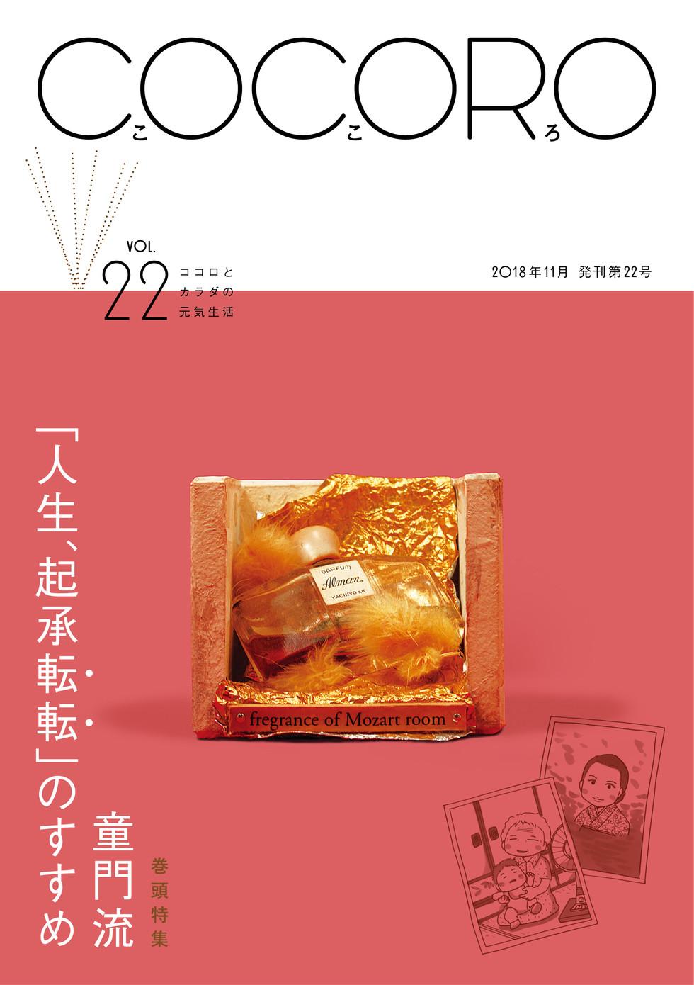cocoro_no22_cover.jpg