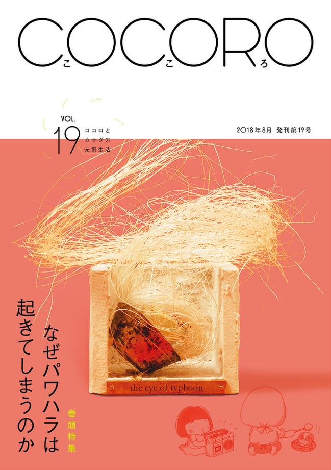 cocoro_no19_cover.jpg
