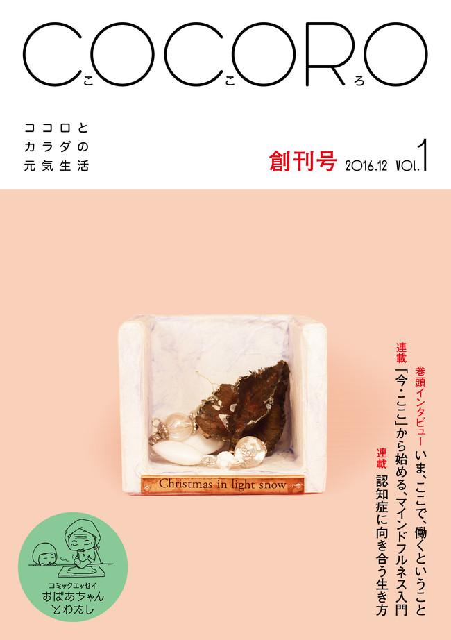 cocoro_no1_cover.jpg