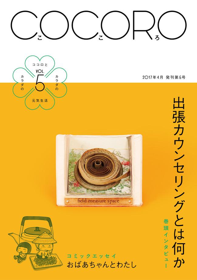 cocoro_no5_cover.jpeg
