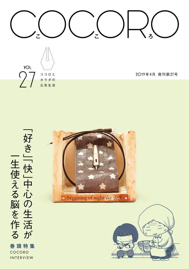 cocoro_no27_cover.jpg