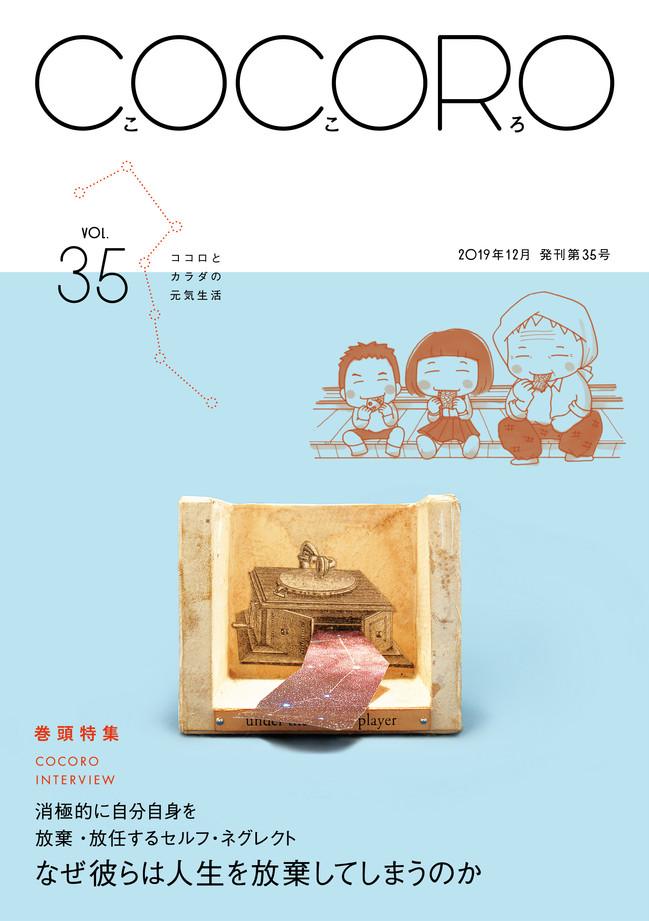 cocoro_no35_cover.jpg