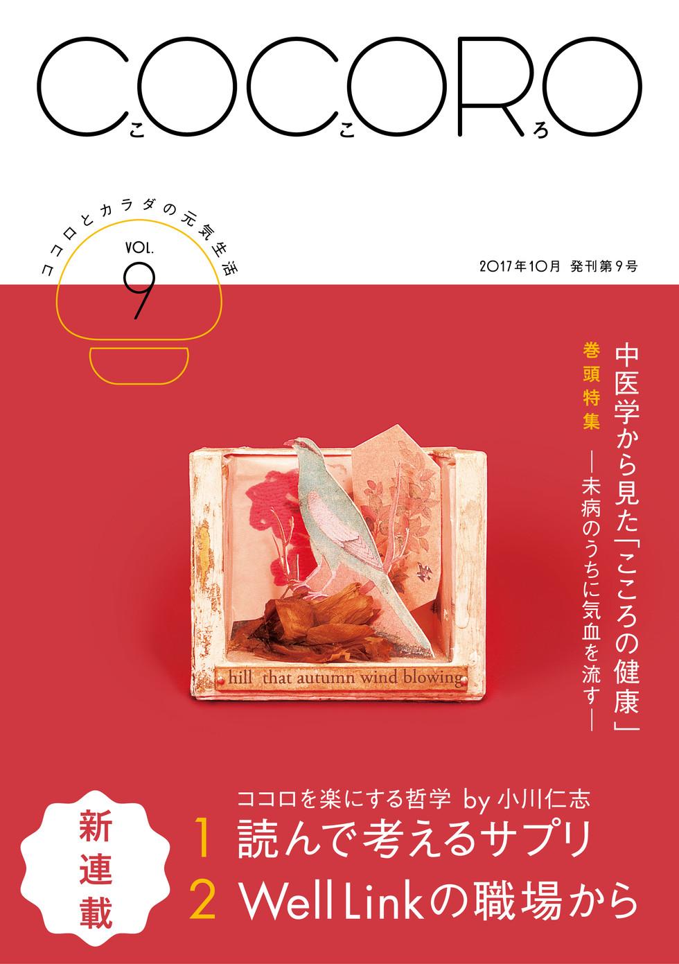 cocoro_no9_cover.jpg