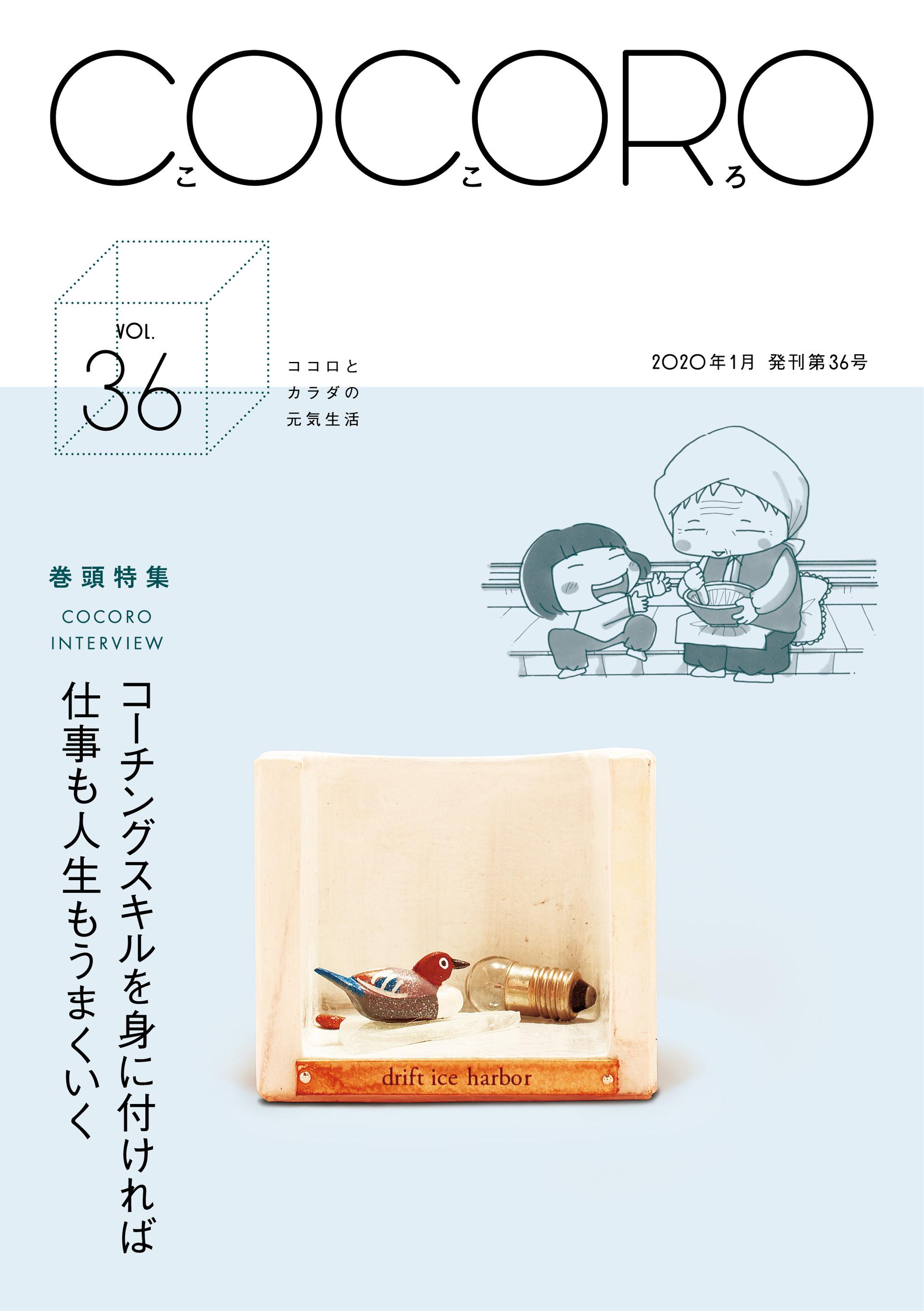 cocoro_no36_cover.jpg