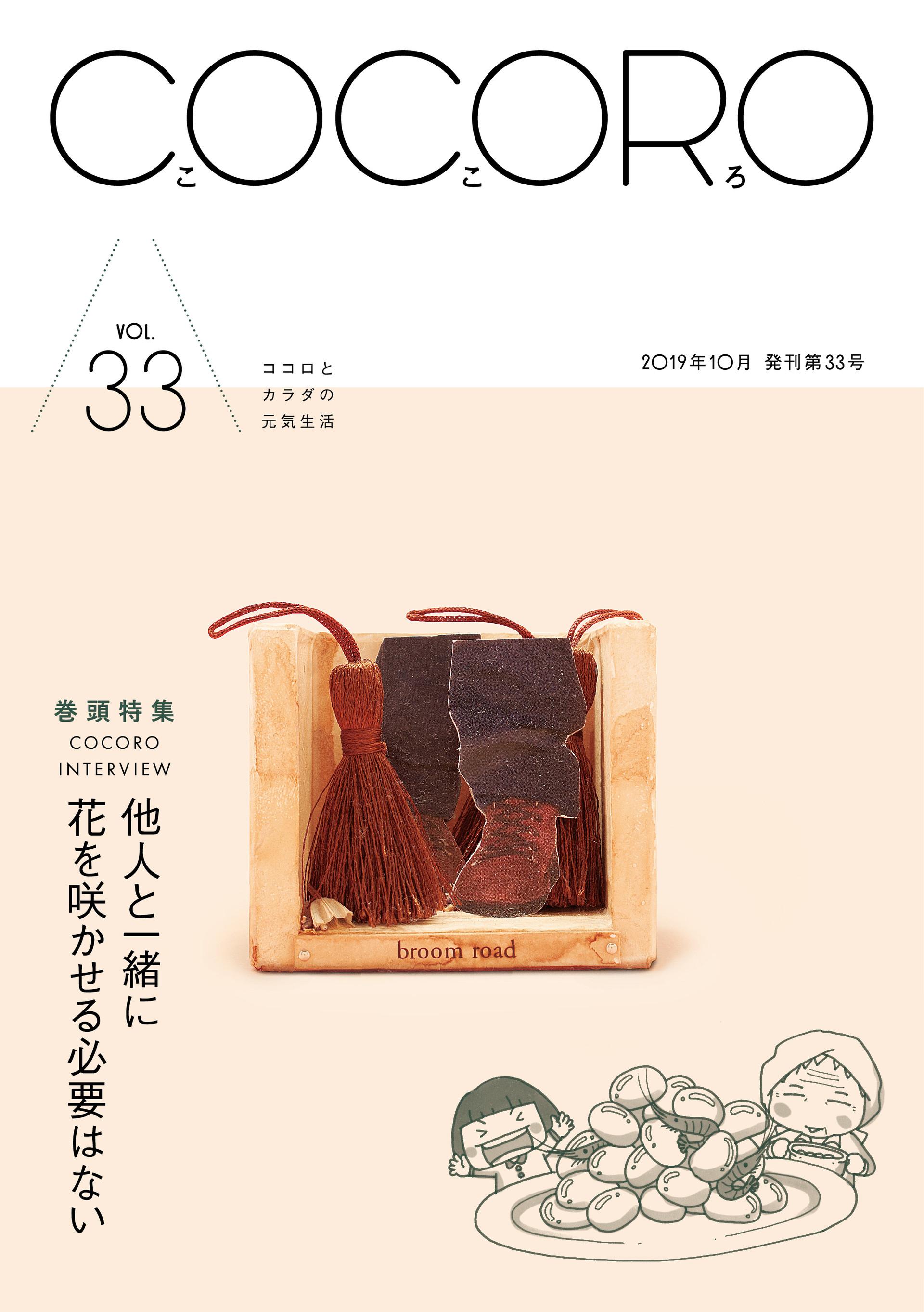 cocoro_no33_cover.jpg