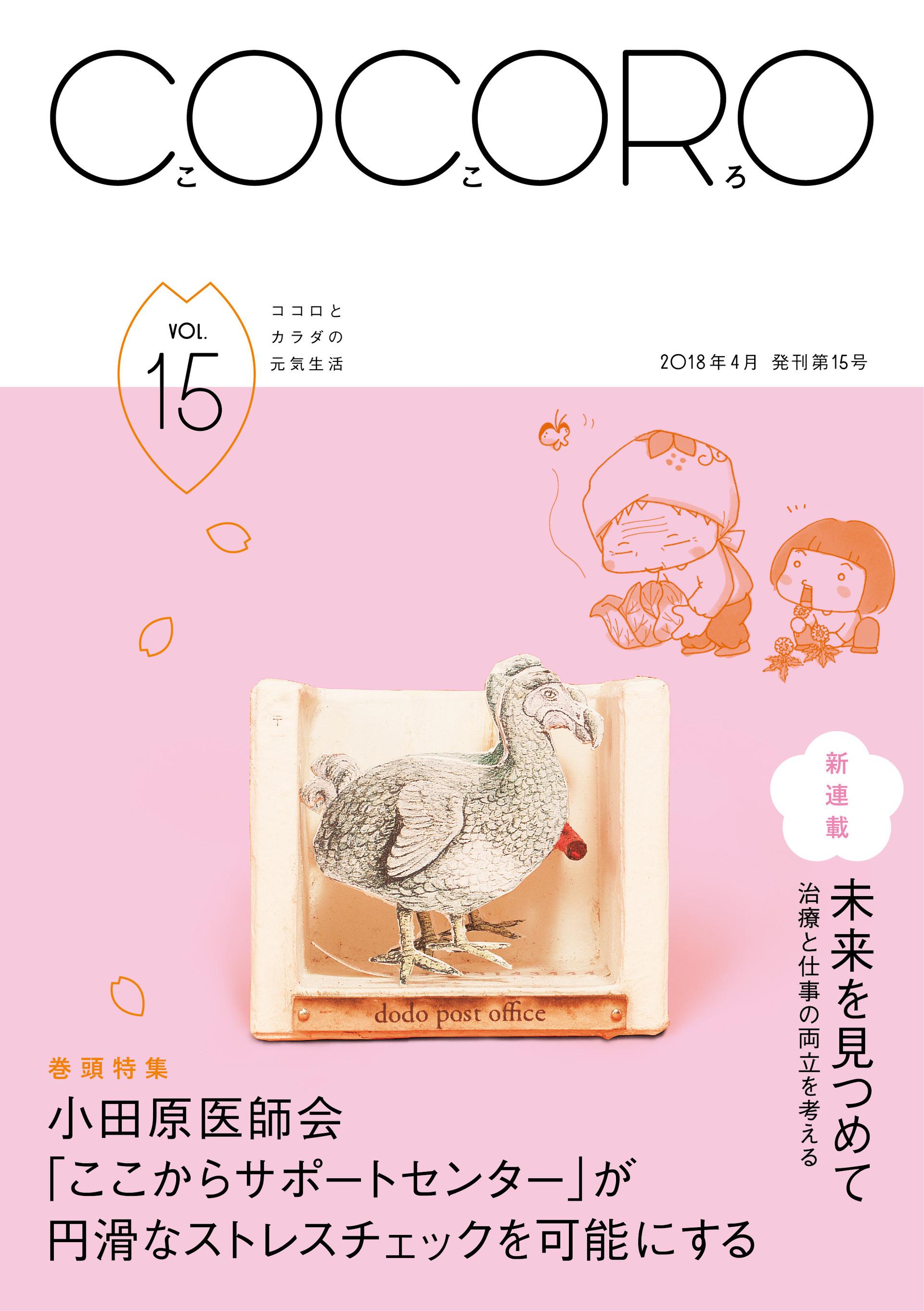 cocoro_no15_cover.jpg