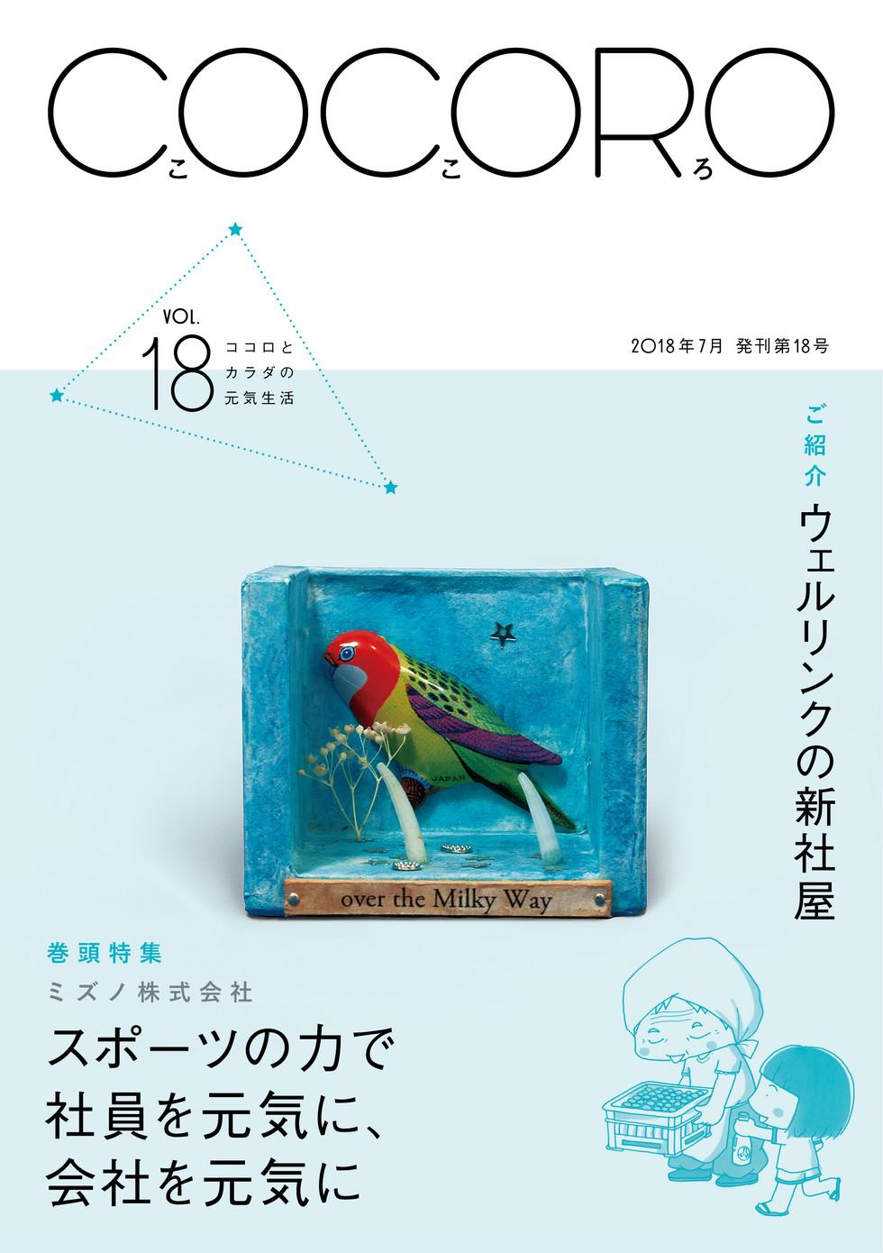 cocoro_no18_cover.jpg