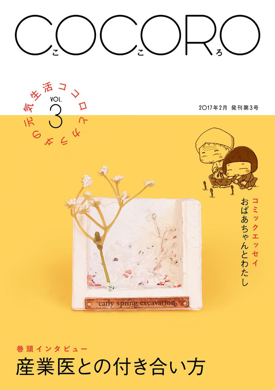 cocoro_no3_cover.jpeg