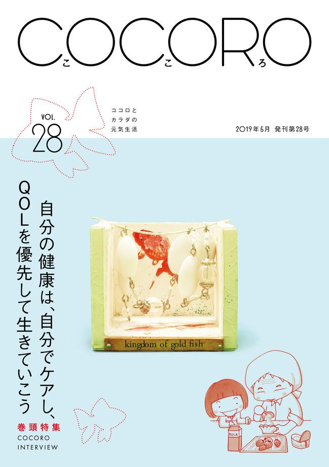 cocoro_no28_cover.jpg