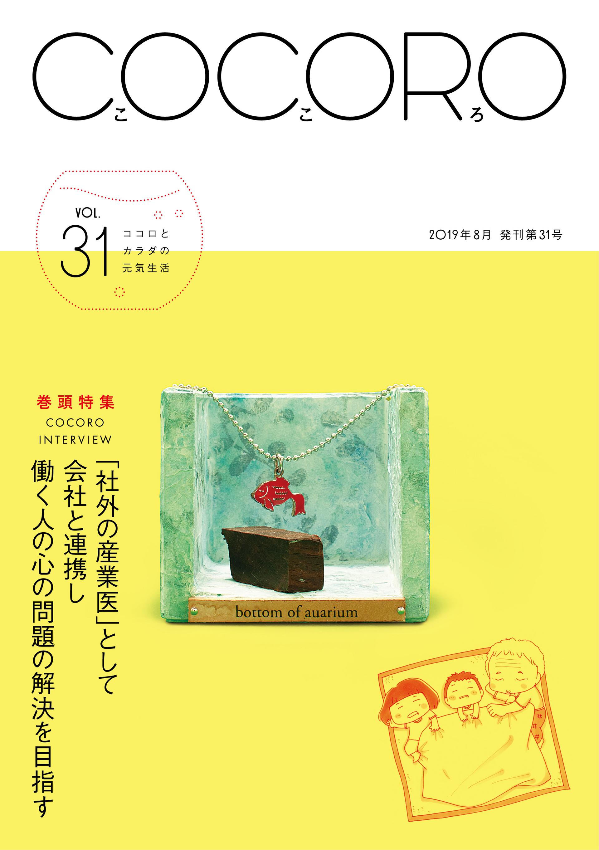 cocoro_no31_cover.jpg