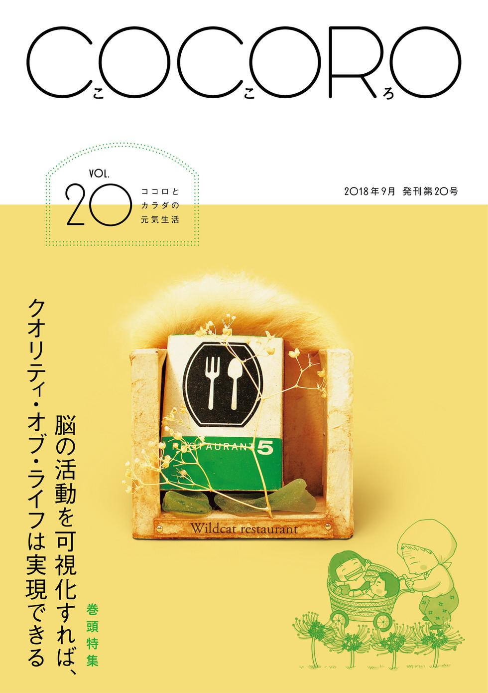 cocoro_no20_cover.jpg