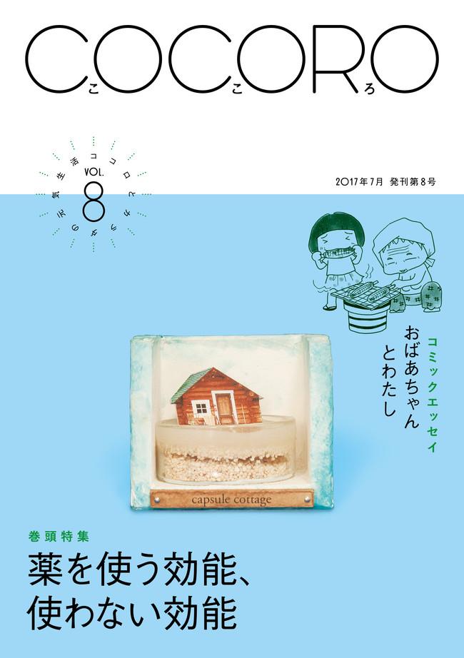 cocoro_no8_cover.jpg