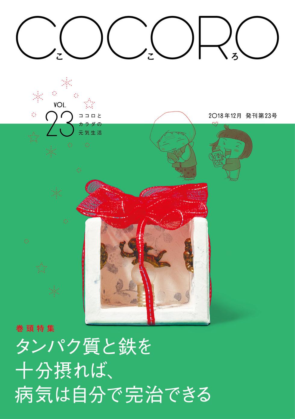 cocoro_no23_cover.jpg