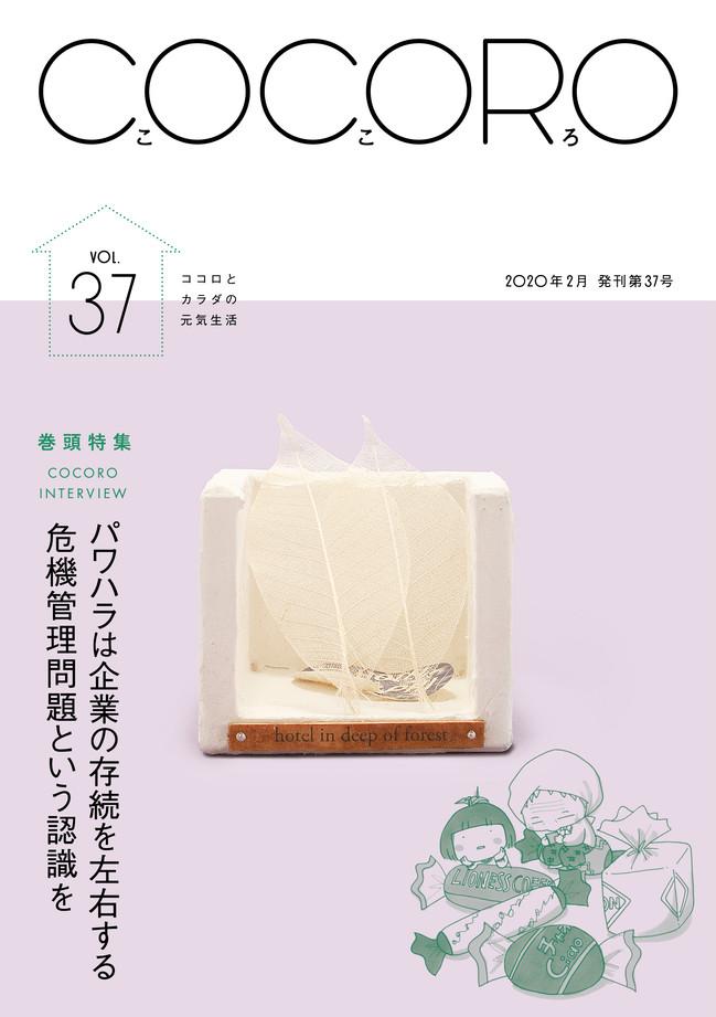 cocoro_no37_cover.jpg
