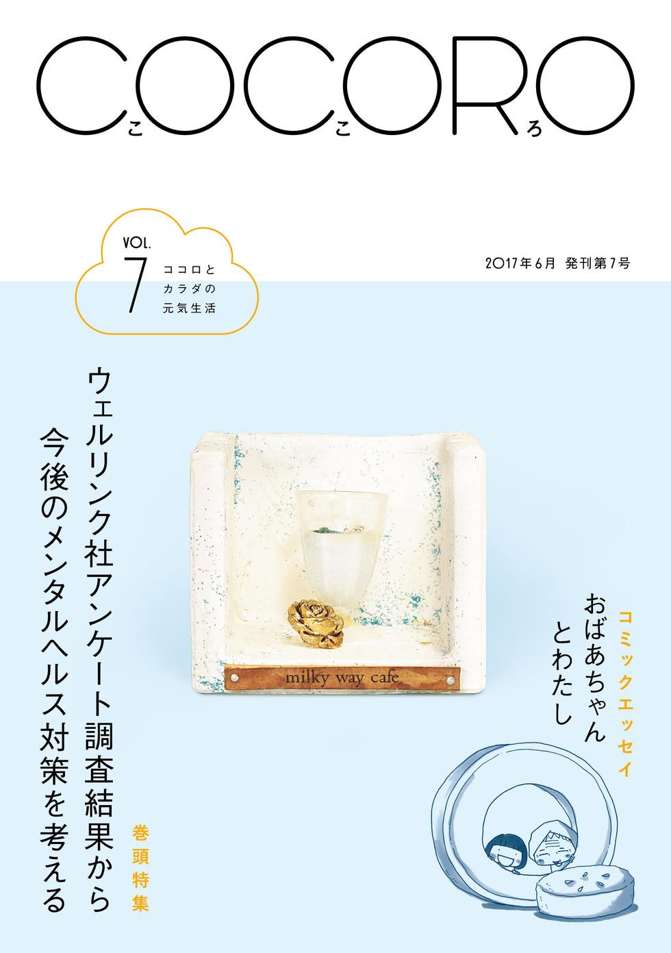 cocoro_no7_cover.jpg