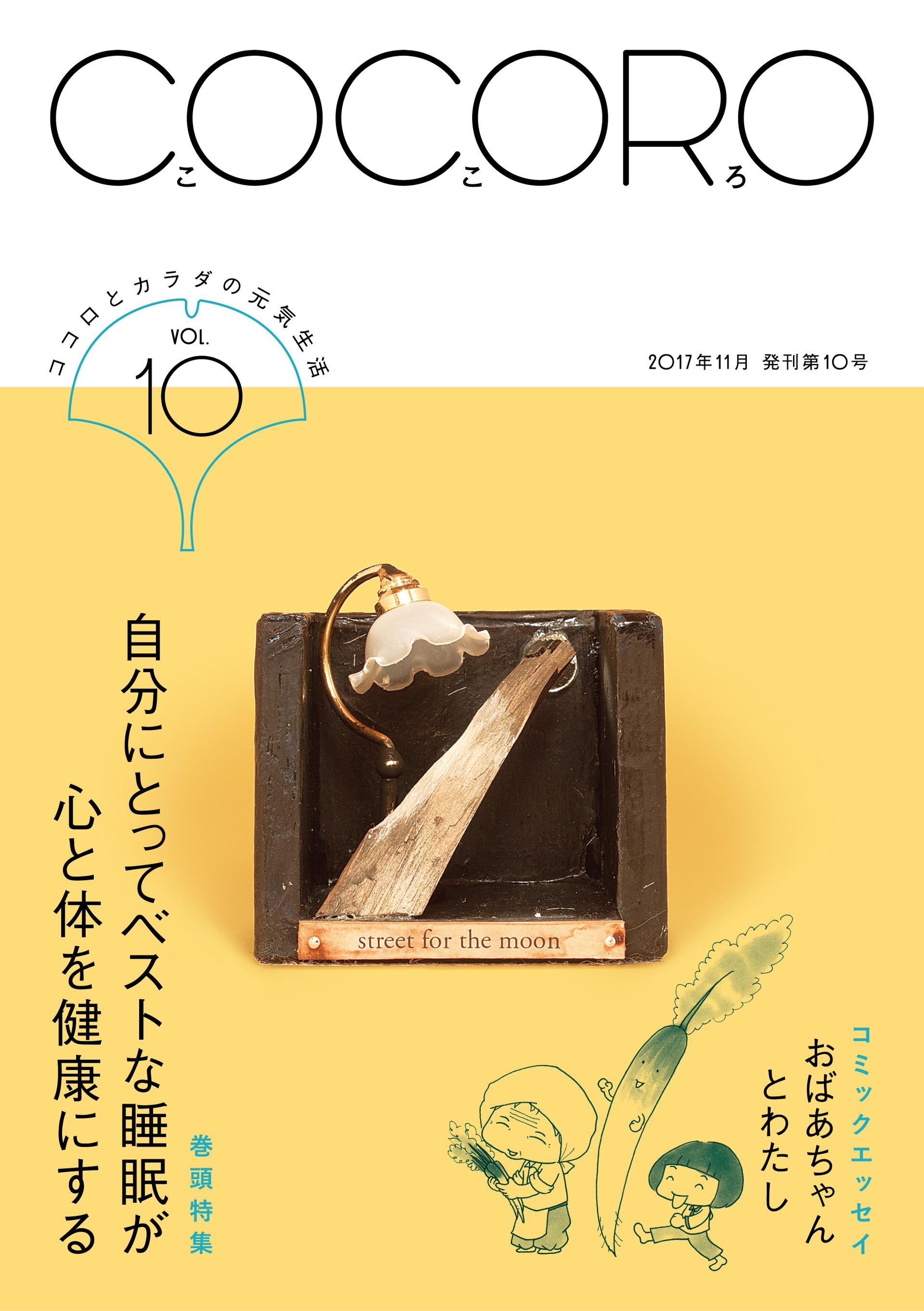 cocoro_no10_cover.jpg