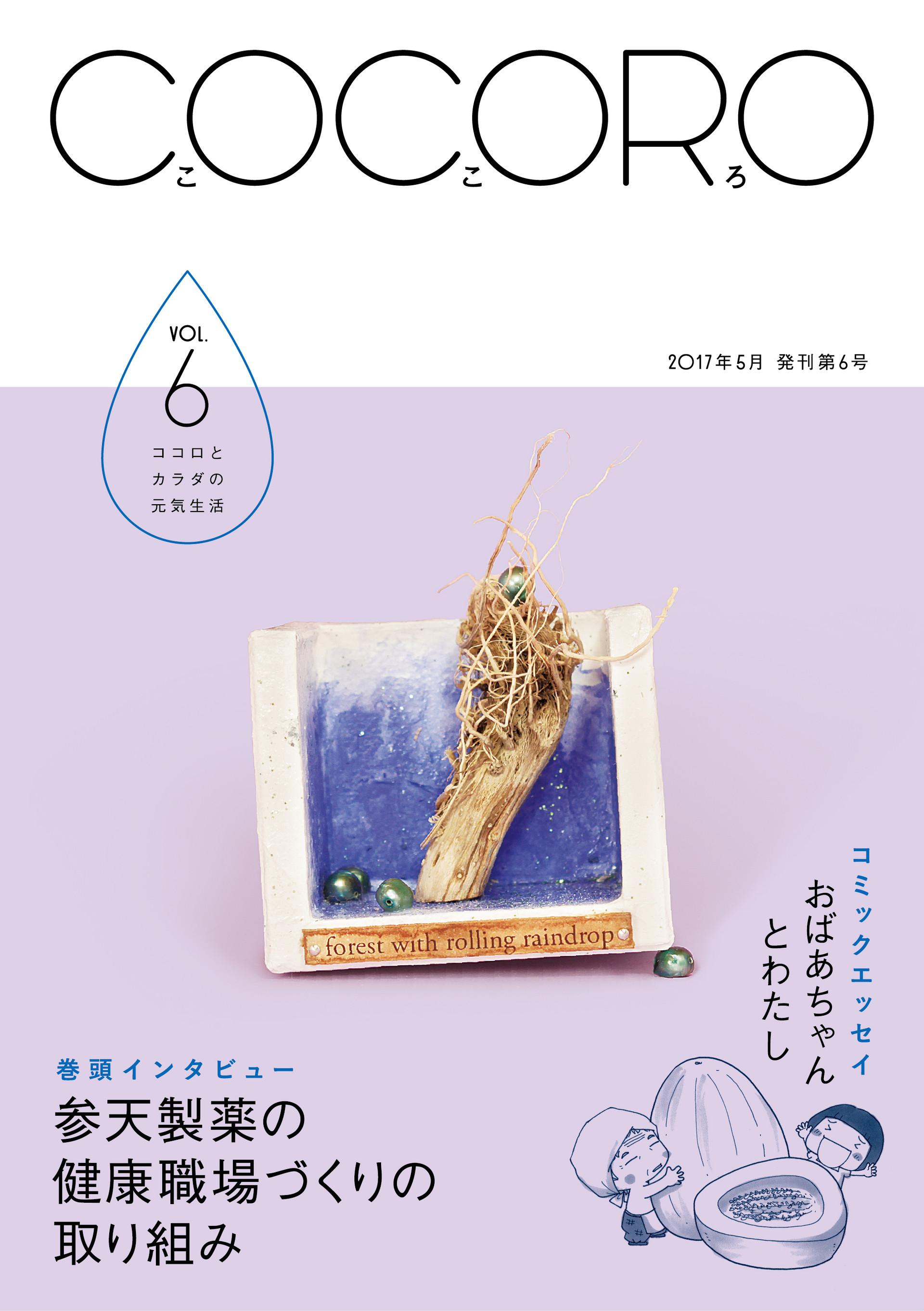 cocoro_no6_cover.jpg