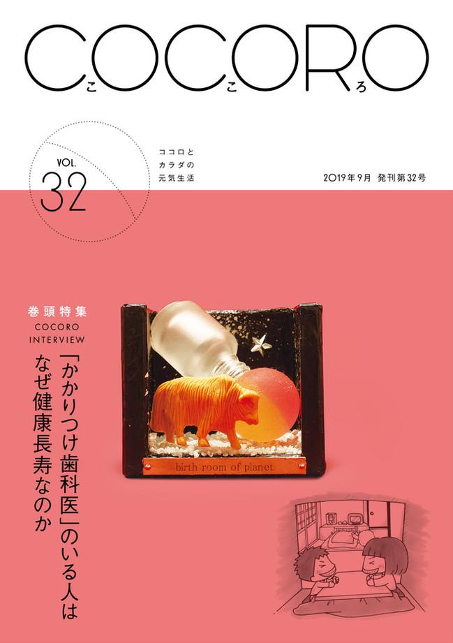 cocoro_no32_cover.jpg