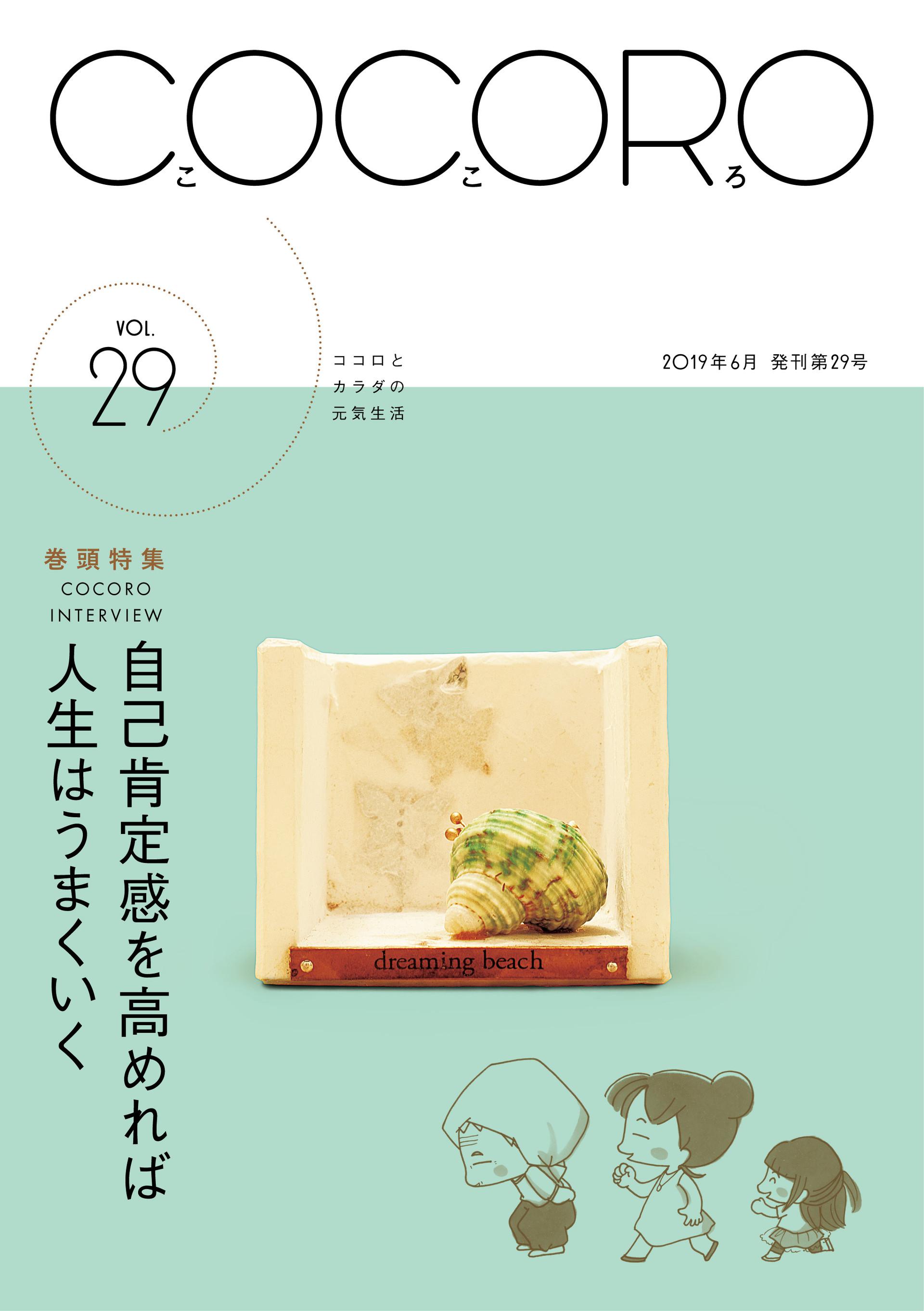cocoro_no29_cover.jpg