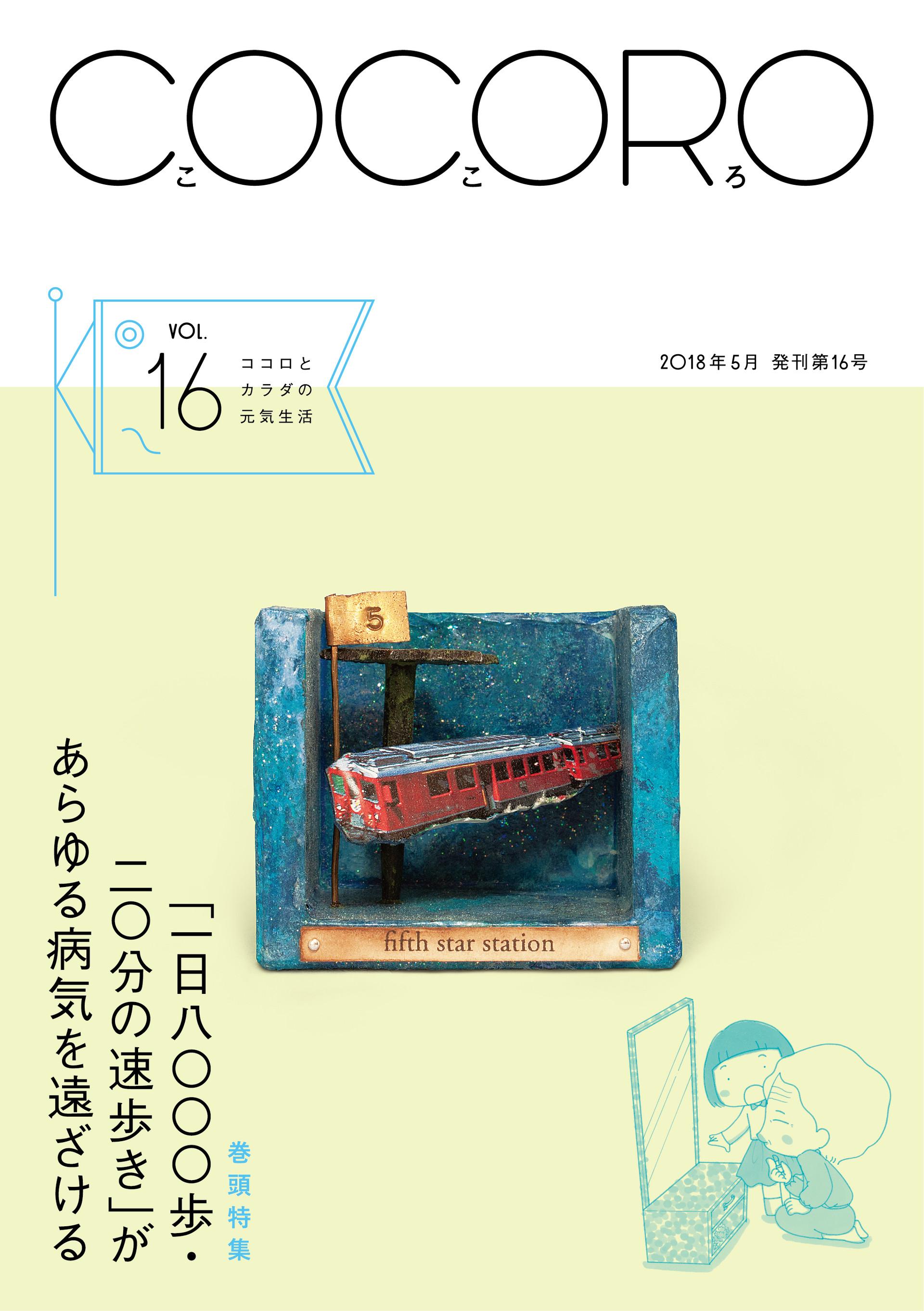 cocoro_no16_cover.jpg