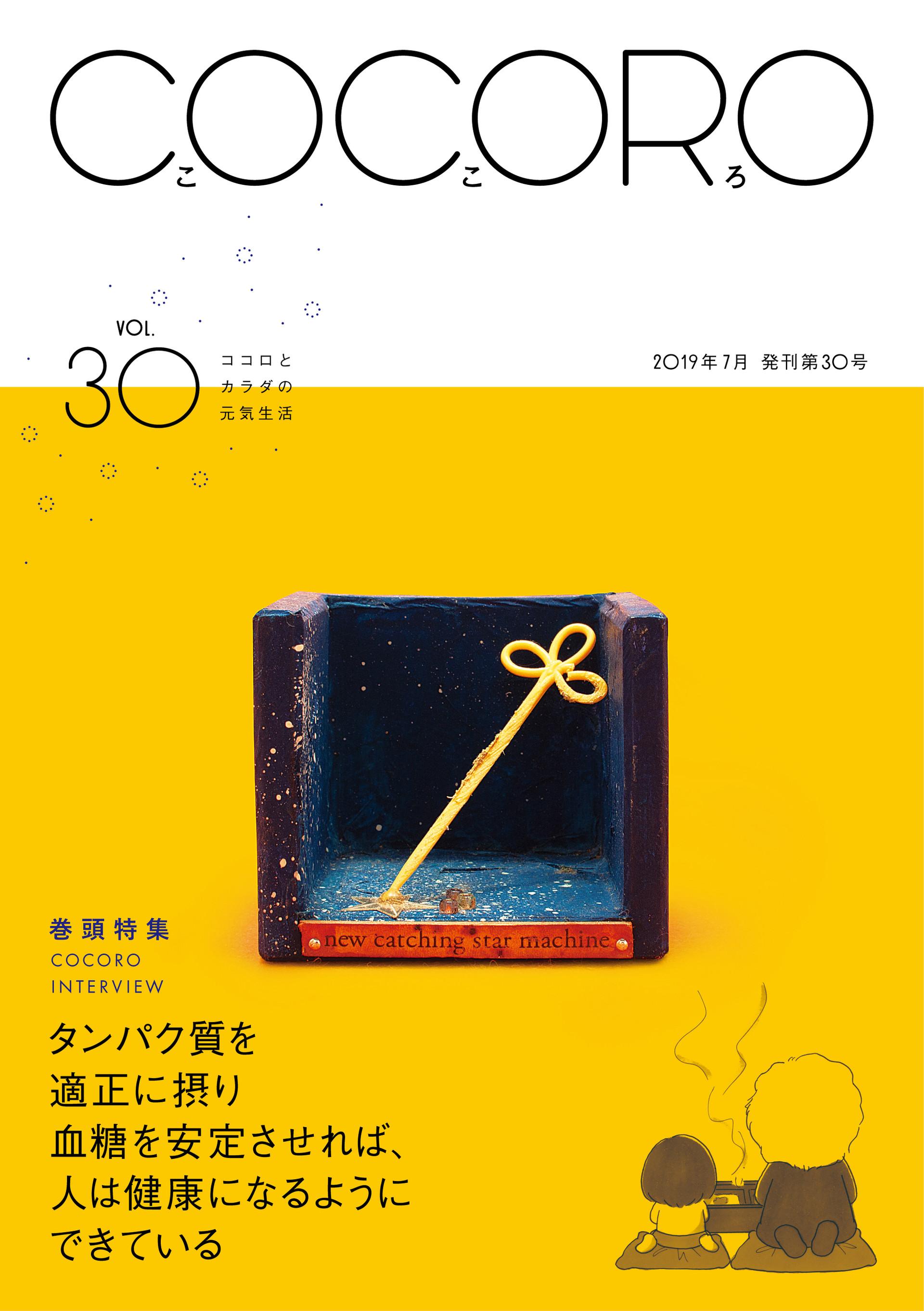 cocoro_no30_cover.jpg