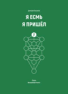 BOOK-5-WEB-A.png