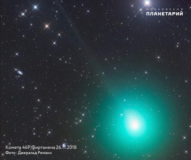 Явление Рождественской кометы когда вышла Первая книга Я Есмь Я Пришёл