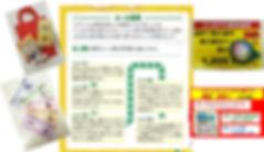 18-11-27ゲーム盤表面ゲーム説明-014.jpg
