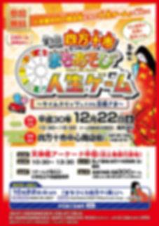 18-12-22タイムスリップ玉姫チラシ表-01.jpg