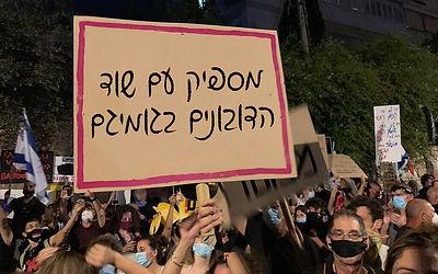 שלט מחאה קומי.jpg