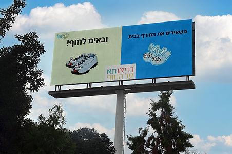 שלט חוצות על מוקאפ  4.jpg