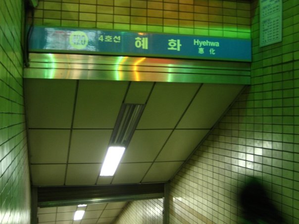 Down the Hyewha Station.jpg.jpg
