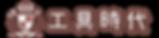 工具時代_logo2.png