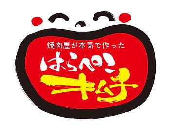 はらぺこキムチ.jpg