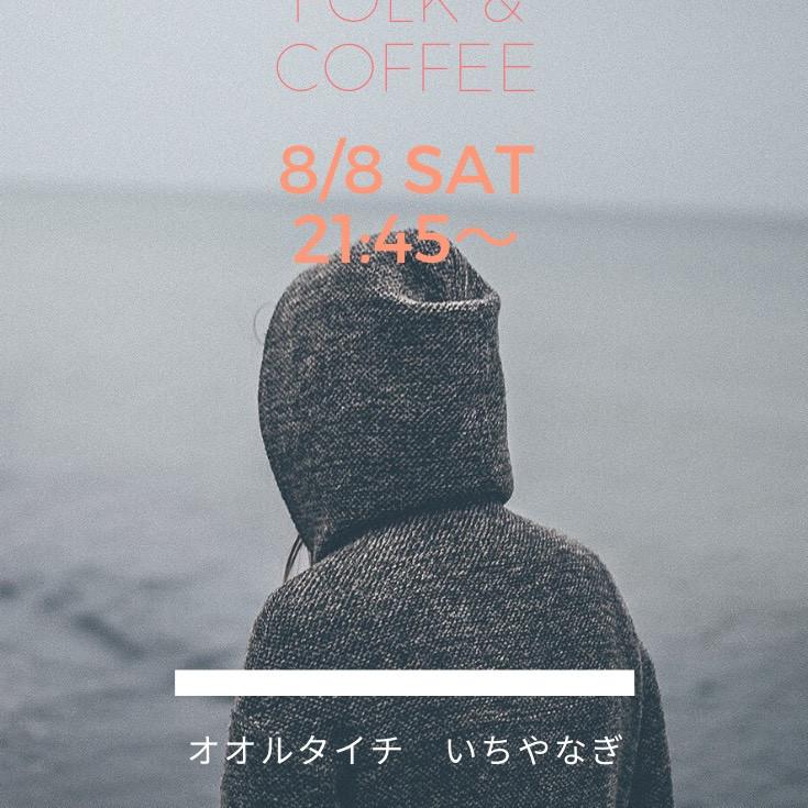 SUMMER FOLK & coffee