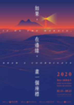 2020綠島_print_poster_52x74_A.jpg