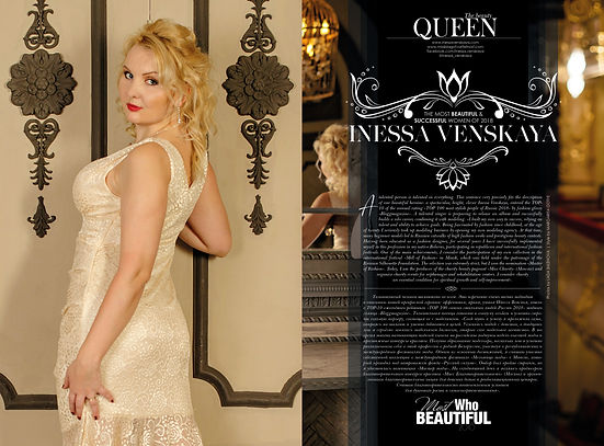 Инесса Венская