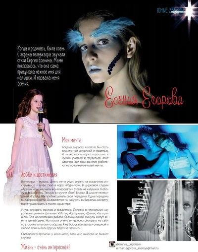 Есения Егорова мечтает стать знаменитой