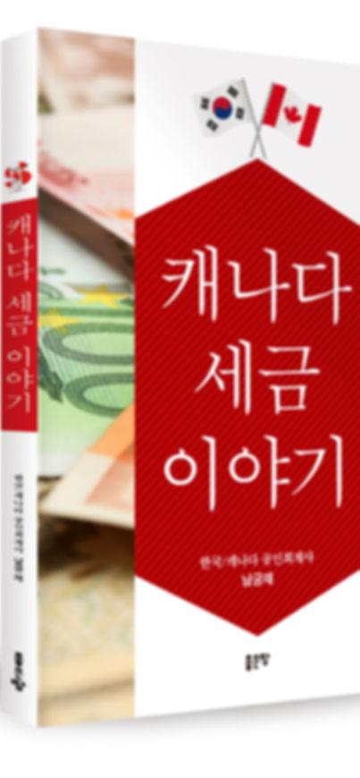 1. 캐나다세금이야기-책 사진.jpg
