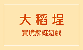 客製預約行程_03.png